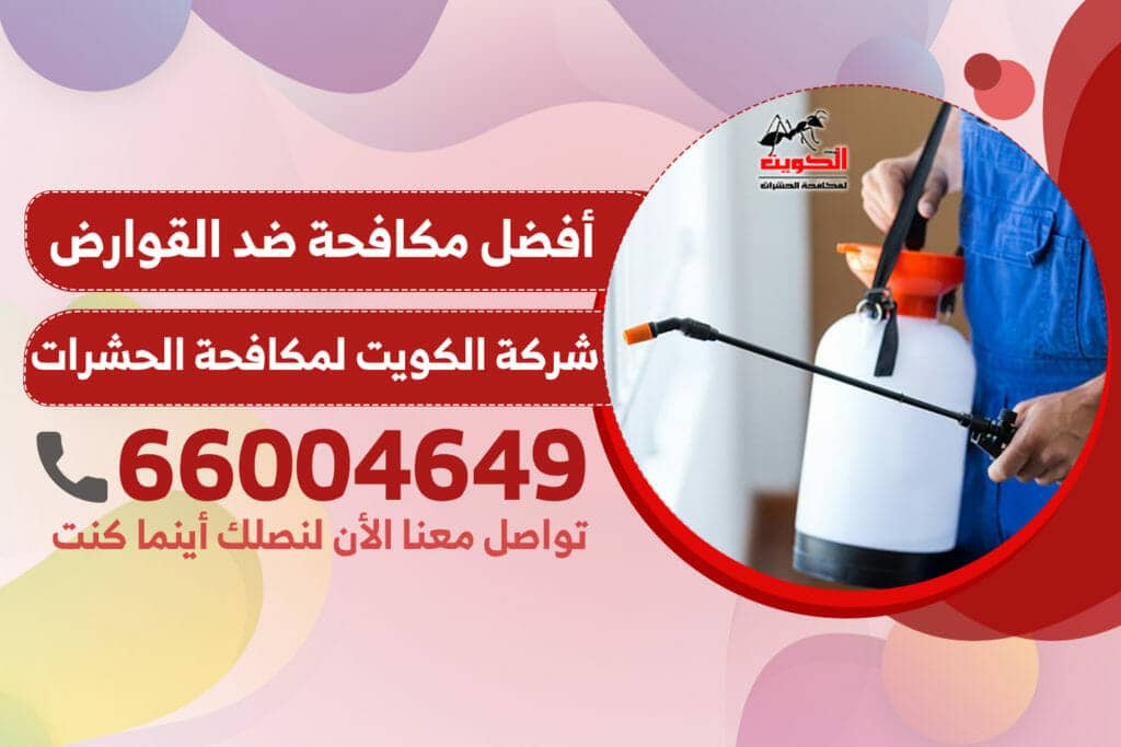 شركة مكافحة القوارض في الكويت