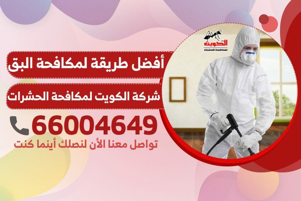 أفضل طريقة لمكافحة البق | شركة الكويت لمكافحة الحشرات
