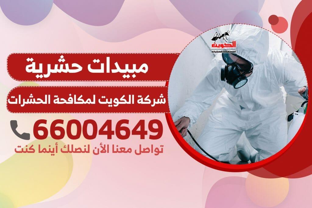 مبيدات حشرية | شركة الكويت لمكافحة الحشرات والقوارض