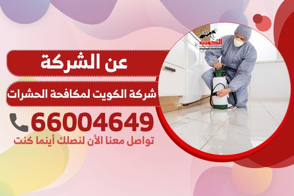 عن الشركة | شركة الكويت لمكافحة الحشرات والقوارض