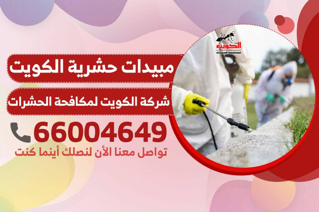 مبيدات حشرية الكويت