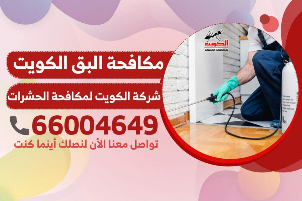 مكافحة البق الكويت